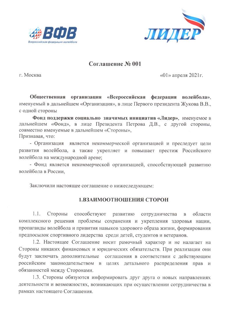 Двустороннее соглашение о сотрудничестве